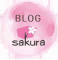 sakuraブログはこちら